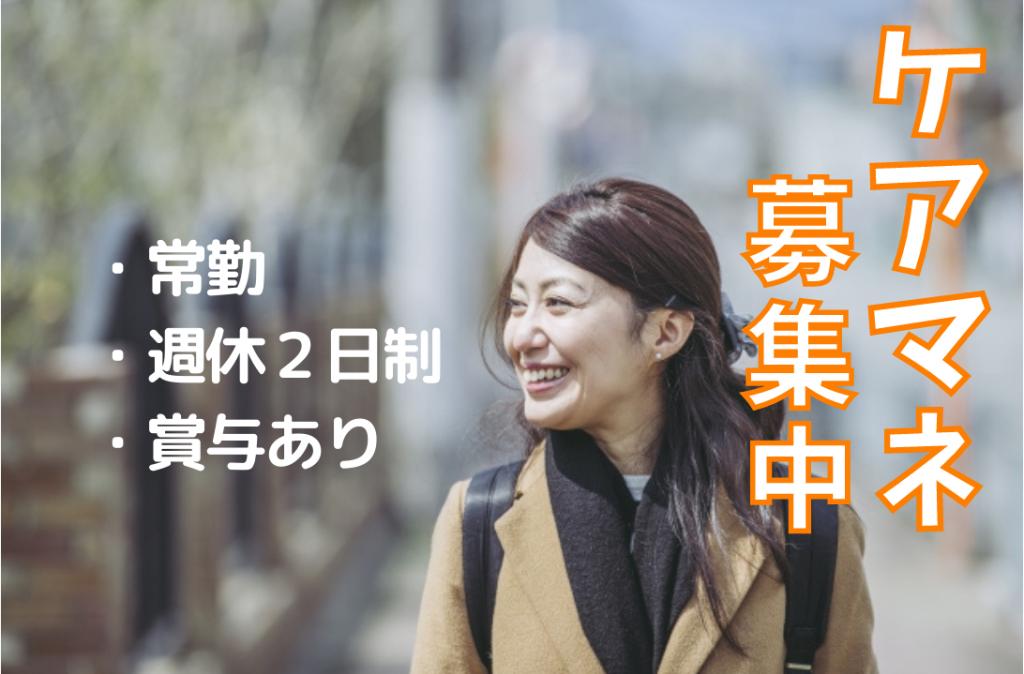 【正社員】ケアマネージャー 賞与あり